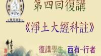 第四回復講《淨土大經科註》第D-153集【2017-07-31】