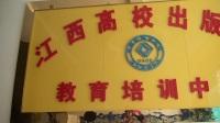 高校教育2014年江西省中小学教师招聘考试培训的宣传片