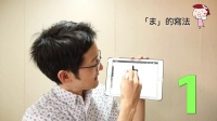 【iku老師的日文50音簡單教學】part7まみむめも-(ま行)