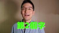 【iku老師的日文50音簡單教學】part13だぢづでど(濁音だ行)