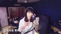 今日 快剪 录音 花絮【台湾高雄 宪乐录音棚 】