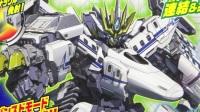 【铁骑转载】レオンチャンネル 多美卡 新干线变形机器人 N700A NOZOMI
