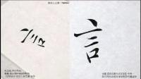 《阴符经千字文》02-1閏餘成歲律呂調陽雲騰致雨