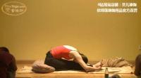 阴瑜伽教学课程视频 - 01