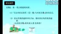 《指数函数及其性质》人教版数学高一,郑州外国语学校:张亚芳