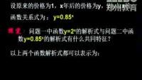 《指数函数及其性质》人教版数学高一,郑州外国语学校:郭洪涛