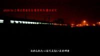 【音乐短片】合肥火车迷拍车4周年纪念-唯美铁路之夜one night 【油菜花出品】
