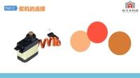 四足机器人学习教程—3、舵机的介绍【创客】