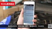 霍尼韦尔汽车空调制冷剂R134a充注视频
