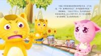 小猫钓鱼 儿童动画 亲子教育