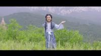 李雪蕊 - 牧羊曲 MV