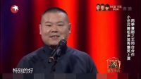 岳云鹏沈腾相声《王牌对王牌》 欢乐喜剧人第二季盛典