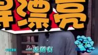 有毒 极挑男人帮虐嘉宾成瘾 网传杨幂上节目来找虐? 170808