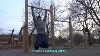 自重健身初中级教学