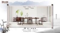 名鼎檀·逸芳系列 现代中式家具品牌 名鼎檀新中式家具品牌宣传片