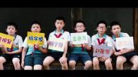 福州市群众路小学六年六班毕业季微电影