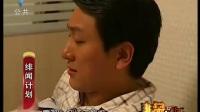【非常故事汇2012】绯闻计划
