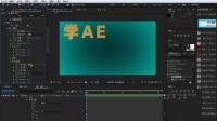 AE CC2017教程-E3D插件之粒子文字飘散案例premiere cc2017教程