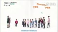 一周偶像 Wanna One 篇 预告