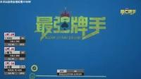【德州扑克最强牌手】2017皇城五坛系列赛之日月坛杯  Day1C