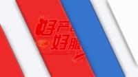东莞市锐科实业有限公司2017企业宣传片