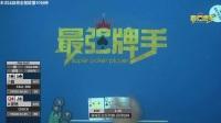 【德州扑克最强牌手】2017皇城五坛系列赛之日月坛杯  Day1B