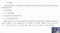 山西省事业单位考试《公共基础知识》公文2