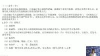 山西省事业单位考试《公共基础知识》公文4