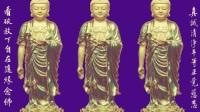 第四回復講《淨土大經科註》第D-185集【2017-08-10】