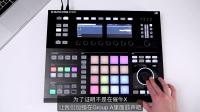 【NI字幕组】Maschine 中文教程4:如何混音