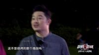 揭秘版 孙红雷套路沙溢被无视 20170719