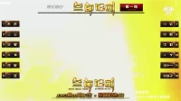 JYC南京店开业表演赛《叁都论剑》第一局(JY 申屠 KS 饮料等)