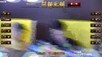 JYC南京店开业表演赛《叁都论剑》第二局(JY 申屠 KS 饮料等)