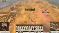 《罗马2全面战争》:斯巴达(12)草原战记2