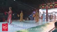 在一带一路上有个小蛮腰的家乡广东省旗袍会《紫荆花园》荣获中华服饰艺术颁奖大典冠军