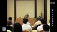 南怀瑾 現代工商業的自我修養 第1讲 总7讲 2006