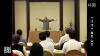 南怀瑾 現代工商業的自我修養 第2讲 总7讲 2006