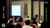南怀瑾 現代工商業的自我修養 第3讲 总7讲 2006
