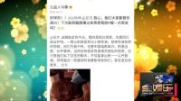 八卦:马蓉公开澄清跟宋喆的关系:孩子是王宝强亲生的!