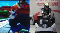 《马里奥赛车》VR