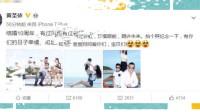 八卦:黄圣依罕见晒四口幸福照 高调庆与杨子结婚10周年