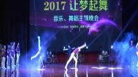 """2017""""让爱起舞""""音乐舞蹈主题晚会"""
