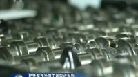 IMF发布年度中国经济报告 IMF:中国改革在广泛领域取得进展