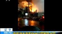 辽宁:中石油大连石化分公司发生火灾 170817