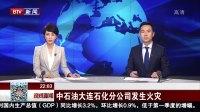 晚间新闻报道20170817中石油大连石化分公司发生火灾 高清