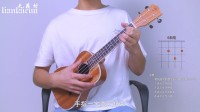 尤克里里基础教程(五):认识和弦