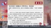 [看东方]新京报:吴京回应《战狼2》护照争议——我没错