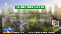 住宅装修垃圾清运  上海公布收费价格信息 新闻报道 170818