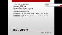 html5初识 特点介绍