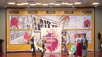 【舞台剧】我们本丸打王者贼6 - 亚洲第一捞 (梧州市第六届跨次元动漫展)